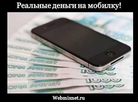 как заработать деньги на телефон в интернете бесплатно