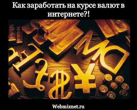 как заработать на курсе валют в интернете