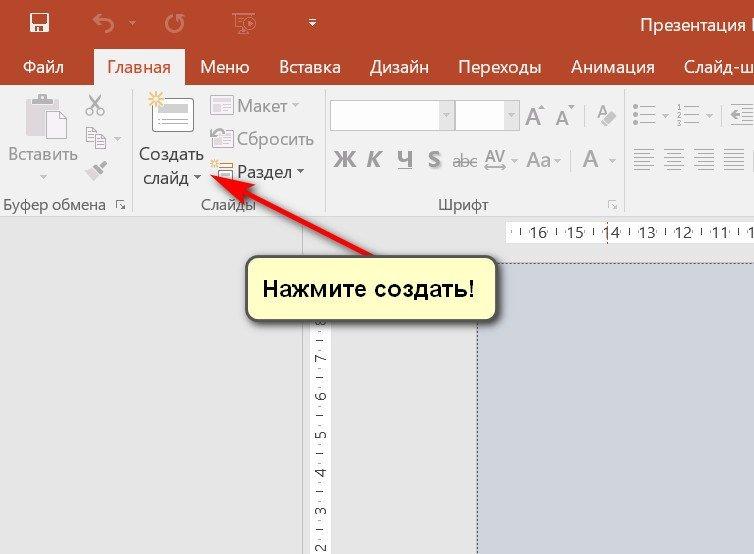 Нажмите для создания слайда