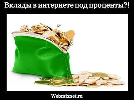 вклады в интернете под проценты на сутки