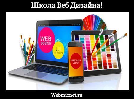 Обучение веб дизайну с нуля онлайн