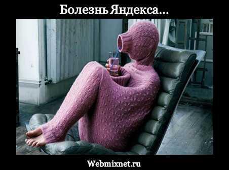 Поисковую выдачу Яндекса лихорадит
