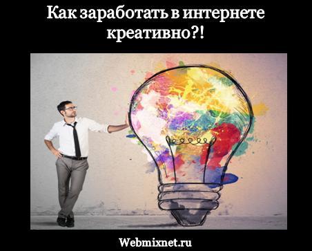 Как заработать в интернете креативно