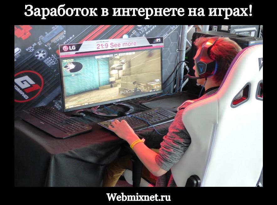 Заработок в интернете на онлайн играх с выводом денег