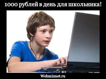 как заработать в интернете 1000 рублей в день без вложений школьнику