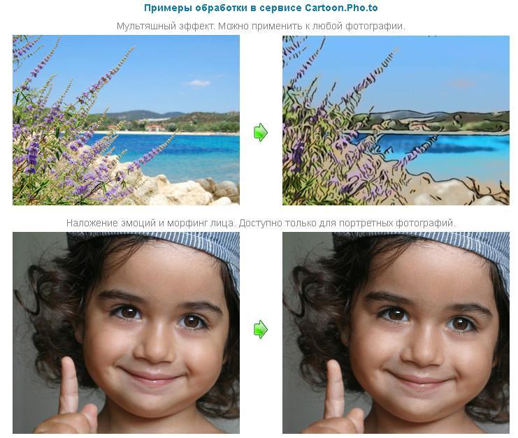 приложение которое делает из фото мультяшный рисунок
