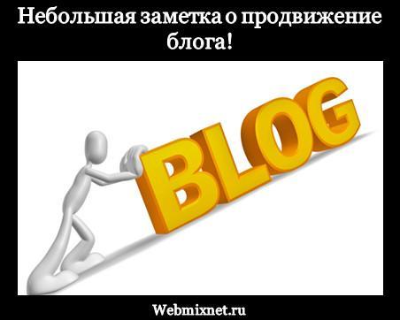Краткая заметка о продвижение блога новичкам