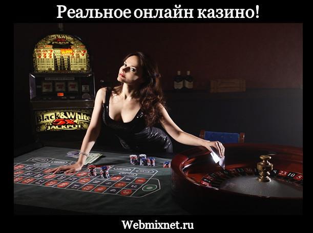 Онлайн казино на реальные деньги_1