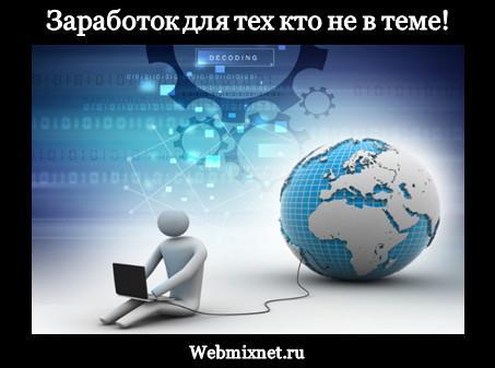 Заработок в интернете для тех кто не в теме и как заработать в интернете простыми способами