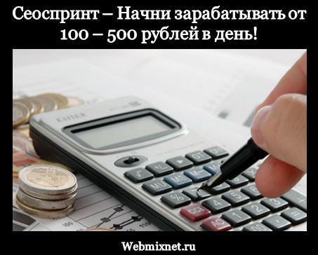 Заработок в интернете на сеоспринт от 100 - 500 рублей в день_1