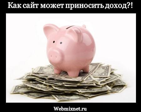 как сайт может приносить доход