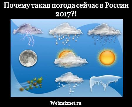почему такая погода сейчас в россии 2017