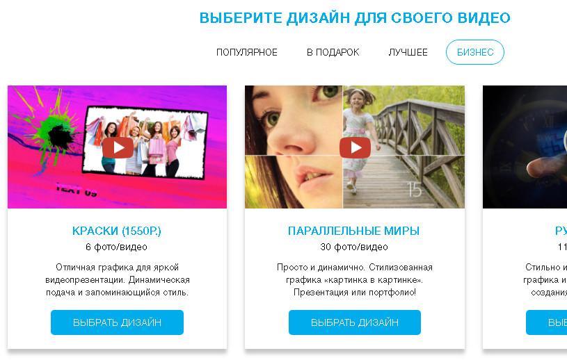 как создать видео из фото с музыкой и надписями бесплатно в онлайн программе