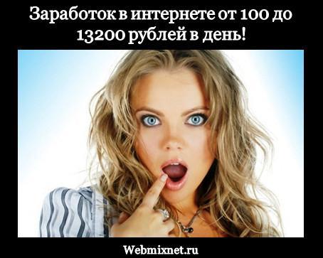 заработок в интернете от 100 до 13200 рублей в день_1