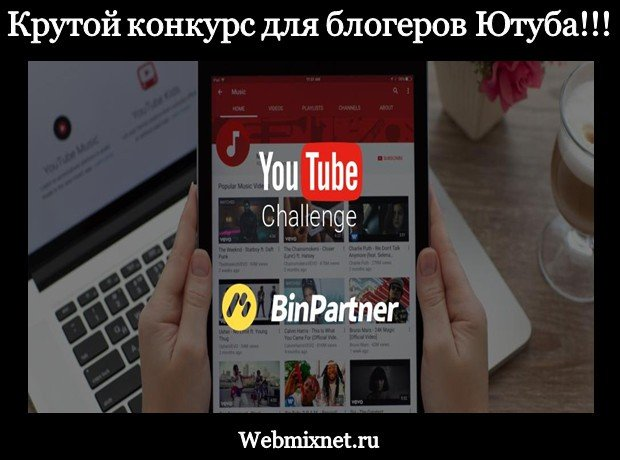 Интересный конкурс для блогеров YouTube