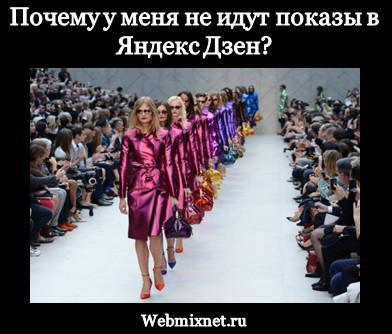 Почему у меня не идут показы в Яндекс Дзен