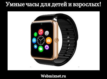 часы для детей с gps навигатором и встроенным телефоном