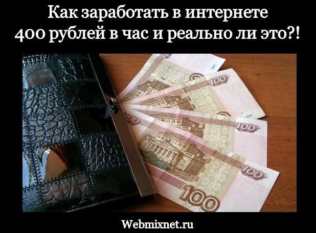 Как заработать 500 рублей за час в интернете без вложений