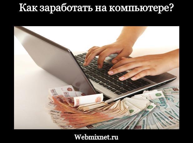 Как заработать на компьютере