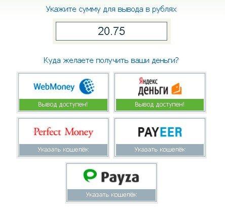 вывод денег в интернете