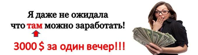 заработай