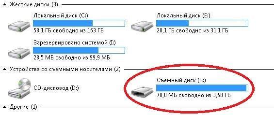 выбираем диск