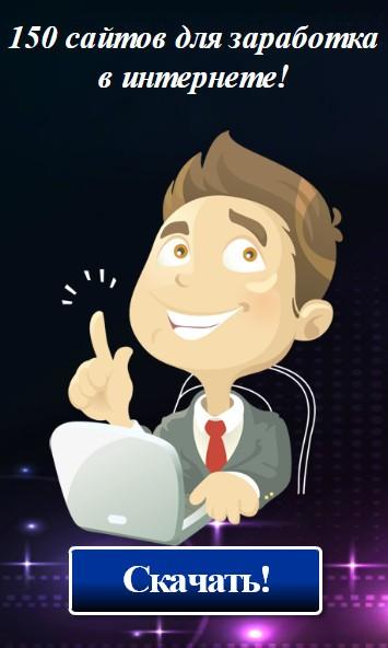 Скачай бесплатно список из 150 сайтов!!!