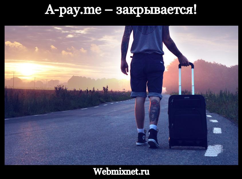Сайт для инфобизнеса a-pay.me закрывается