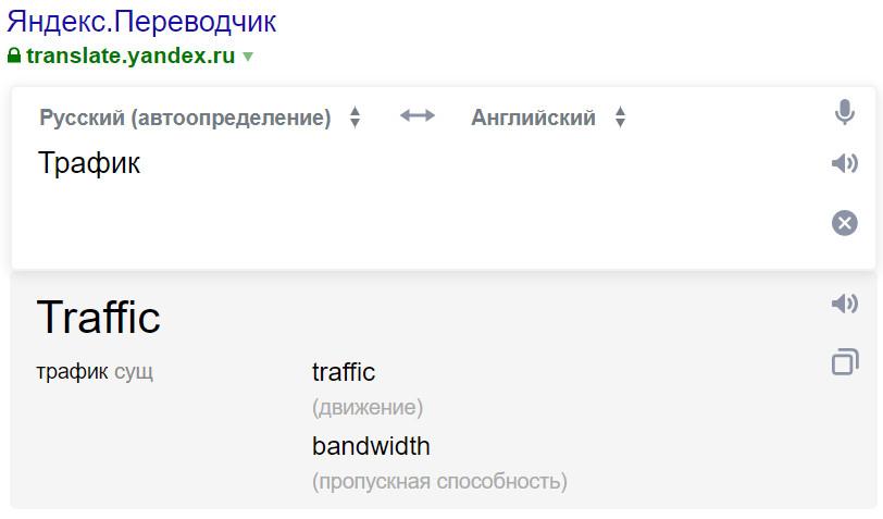Перевод слова трафик
