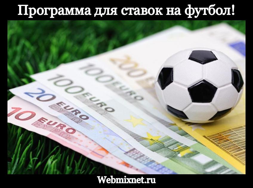 программа для ставок на футбол