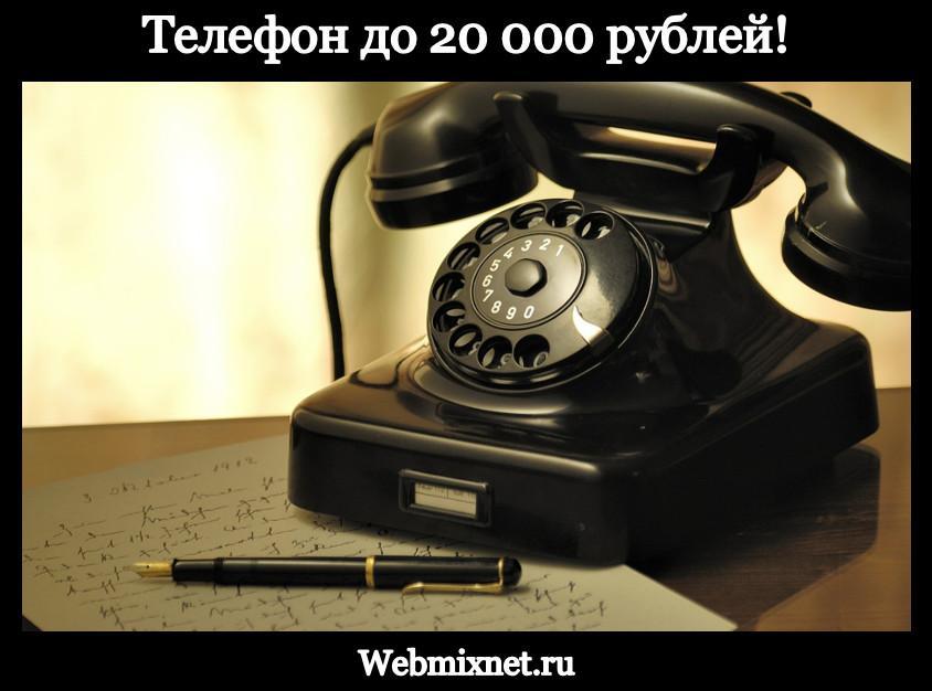телефон до 20 тысяч