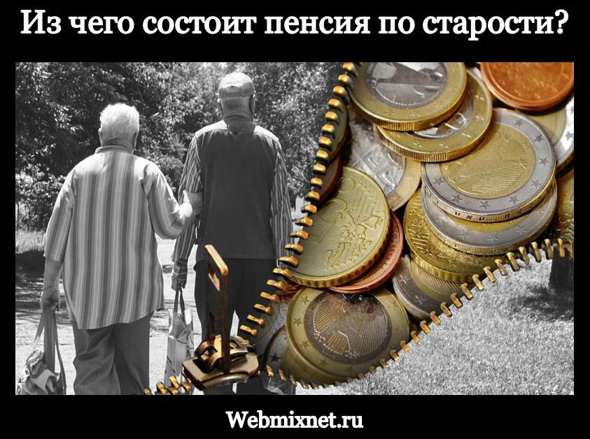 Из чего состоит пенсия по старости