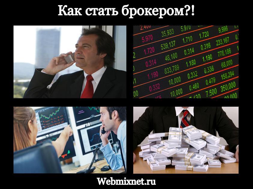 Как стать брокером в России и торговать акциями