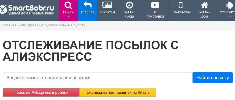 Смарт Бобр