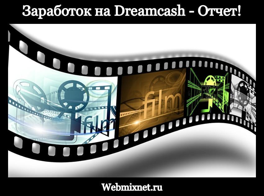 Заработок на видео с Dreamcash