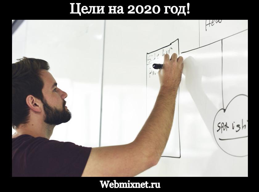 Чем я буду заниматься в 2020 году