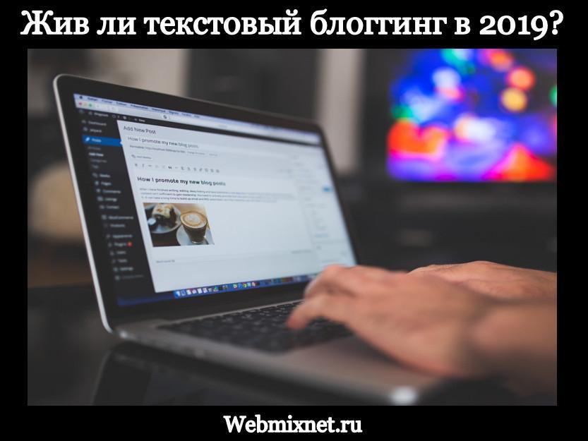 Стоит ли запускать свой блог для заработка в 2019 году