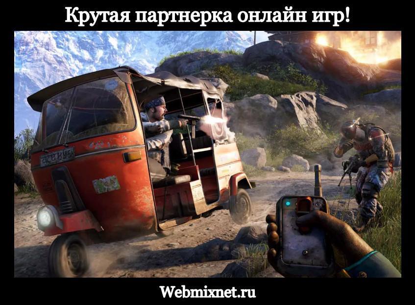 Партнерка онлайн игр