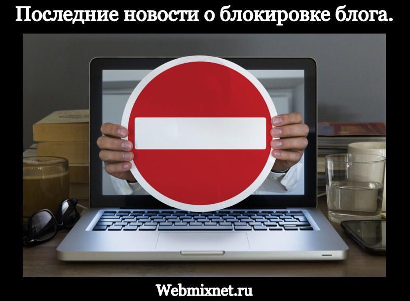 Последние данные о блокировке блога