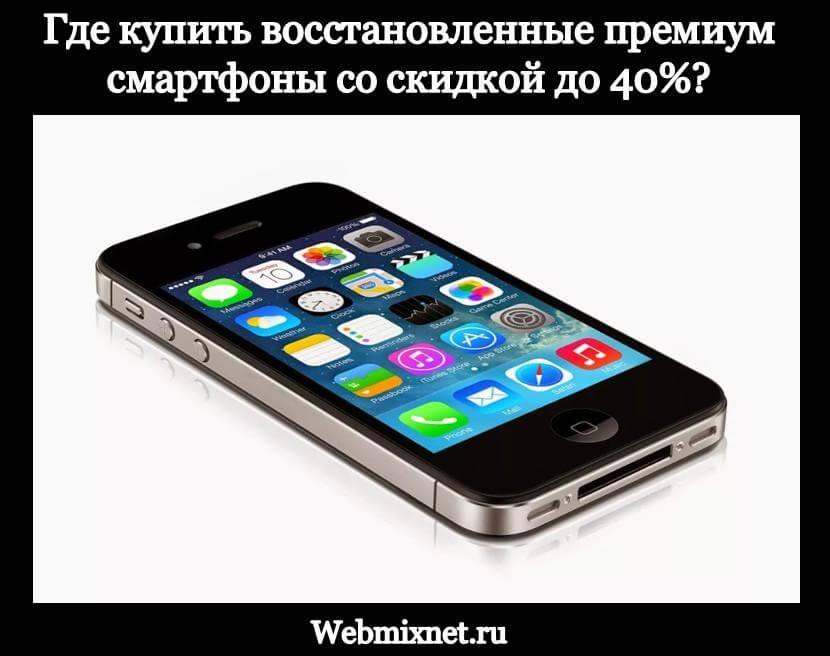 Бэушные смартфоны