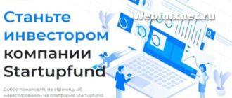 Почему я забрал деньги из Startupfund