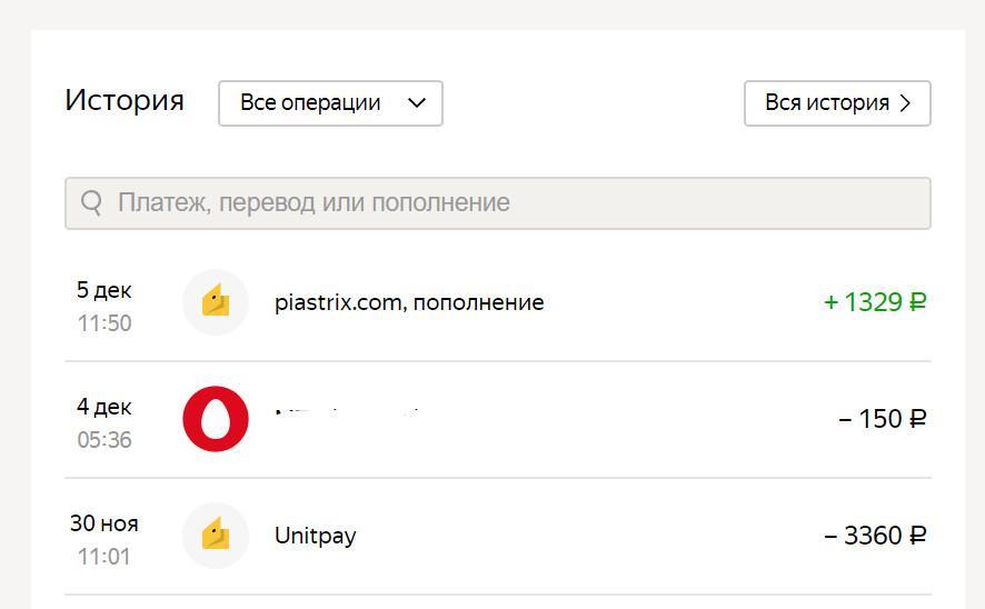 Выплата пришла в Яндекс Кошелек