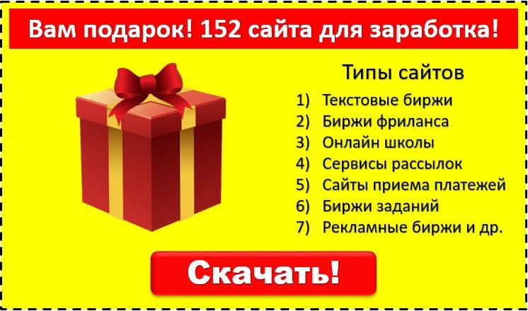 152 сайта