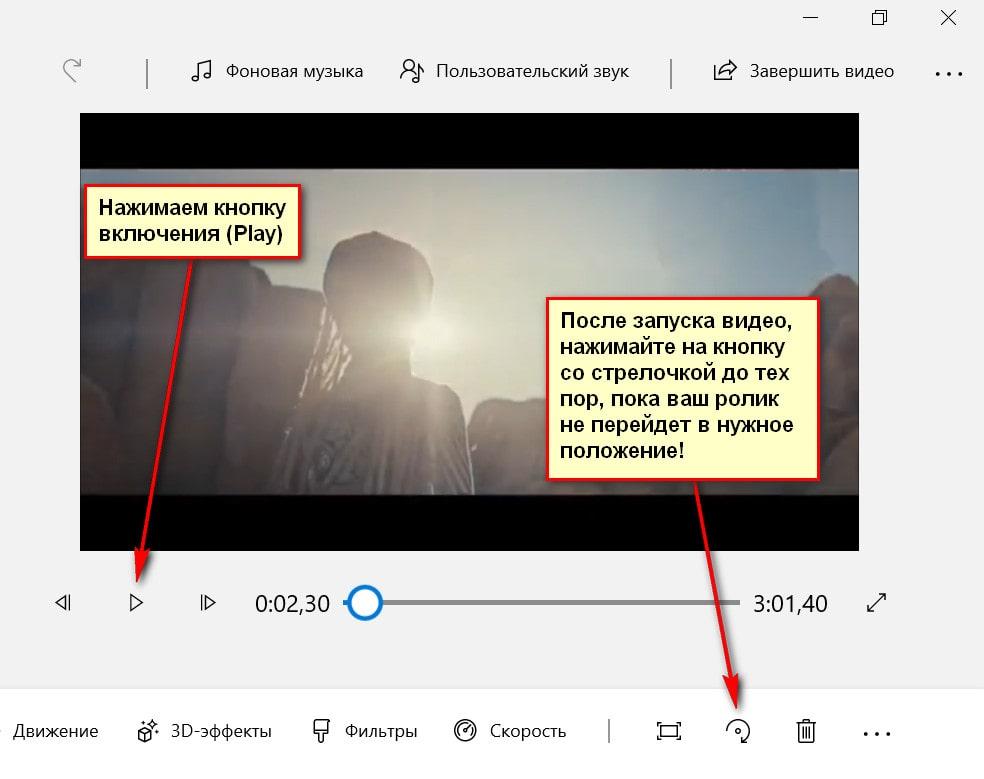 Поворот видео на 90 градусов в Windows 10