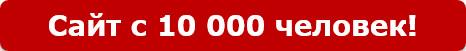 Сайт с 10 000 человек - доход