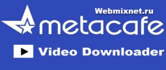 Как заработать на Metacafe