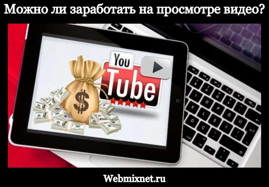 Можно ли заработать на просмотре видео_1-min-min