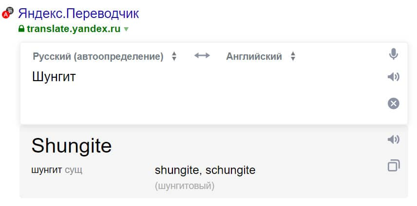 Перевод слова шунгит-min