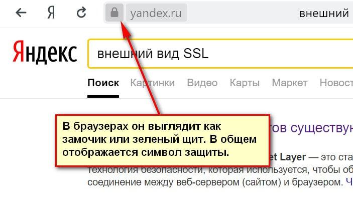 Внешний вид SSL-min