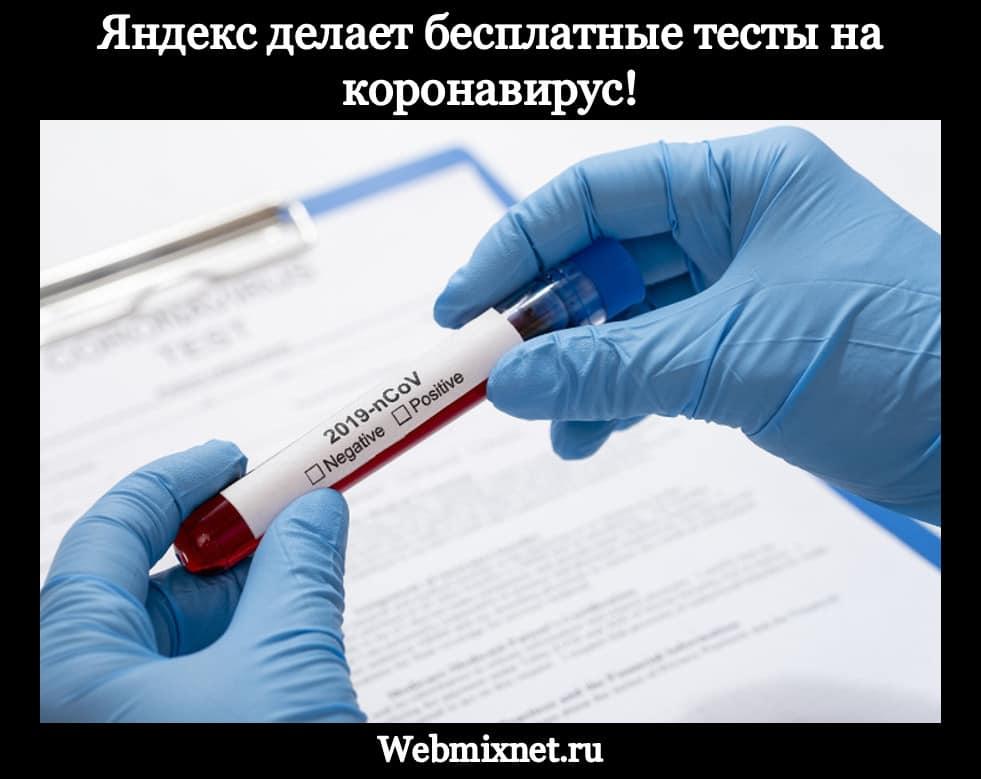 Как пройти бесплатный тест на коронавирус от Яндекс